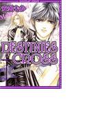【全1-27セット】DESTINIES CROSS(ショコラコミックス)