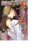 【6-10セット】愛が神を殺す時(ショコラコミックス)