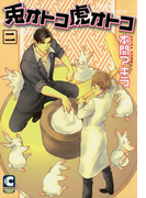 【21-25セット】兎オトコ虎オトコ(ショコラコミックス)