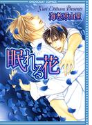 【6-10セット】眠れる花(ショコラコミックス)