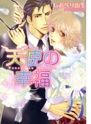 【全1-11セット】天使の幸福(ショコラコミックス)