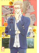 【全1-13セット】青少年のための正しい妄想講座(ショコラコミックス)