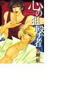 【全1-11セット】心の狙撃者(花音コミックス)