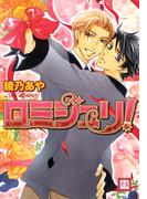 【全1-8セット】ロミジュリ!(花音コミックス)