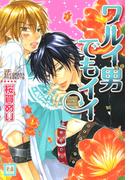 【6-10セット】ワルイ男でもイイ(花音コミックス)