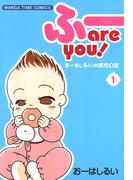 【全1-3セット】ふーare you!(まんがタイムコミックス)