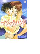 【1-5セット】マジックハンド(花音コミックス)