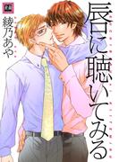 【6-10セット】唇に聴いてみる(花音コミックス)