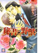 【全1-12セット】秘書と野獣(花音コミックス)