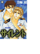 【全1-11セット】サイレント(花音コミックス)