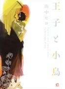 【1-5セット】王子と小鳥
