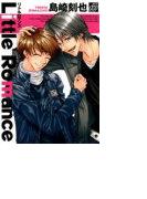 【1-5セット】Little Romance(drapコミックス)