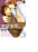 【6-10セット】恋愛条件。(drapコミックス)