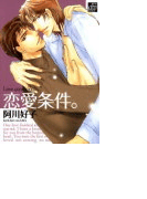 【全1-10セット】恋愛条件。(drapコミックス)