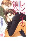 【6-10セット】レンアイの領分(drapコミックス)