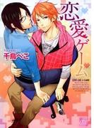 【6-10セット】恋愛ゲーム(drapコミックス)