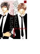 【全1-10セット】愛に生きたいだけなのさ~BL探偵~(drapコミックス)