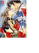 【全1-13セット】熱病-Feverish-(drapコミックス)
