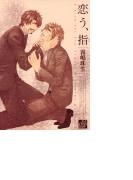 【全1-11セット】恋う、指(drapコミックス)