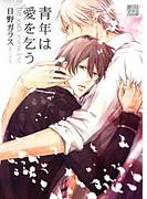 【1-5セット】青年は愛を乞う(drapコミックス)