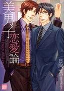 【全1-11セット】美男子恋愛論(drapコミックス)