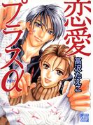 【全1-2セット】恋愛プラスα(drapコミックス)
