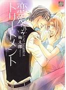 【全1-10セット】恋愛トリートメント(drapコミックス)