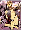 【6-10セット】異国色恋浪漫譚(drapコミックス)