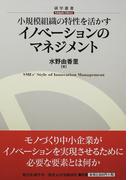 小規模組織の特性を活かすイノベーションのマネジメント (碩学叢書)