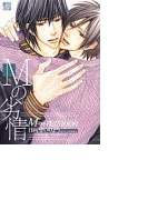 【全1-11セット】Mの劣情(drapコミックス)
