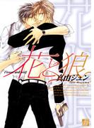 【全1-11セット】花と狼(drapコミックス)