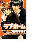 【全1-10セット】ラブ・ホーム(drapコミックス)
