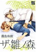 【全1-2セット】ザ・雛ノ森(drapコミックス)