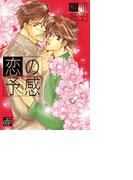 【1-5セット】恋の予感(drapコミックス)