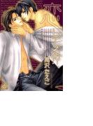 【全1-14セット】恋してる!?(drapコミックス)