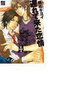 【1-5セット】遅れて来た恋情(drapコミックス)