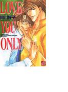 【1-5セット】LOVE YOU ONLY(drapコミックス)