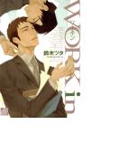 【1-5セット】WORK in(drapコミックス)