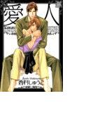 【6-10セット】愛人(drapコミックス)