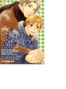 【1-5セット】好きのめばえ(drapコミックス)