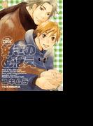 【6-10セット】好きのめばえ(drapコミックス)