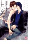 【全1-10セット】甘い条件(drapコミックス)
