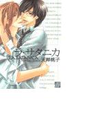 【全1-10セット】ラ・サタニカ(drapコミックス)