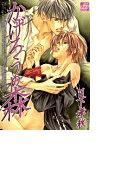 【6-10セット】かげろうの森(drapコミックス)