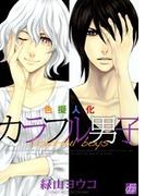 【全1-8セット】色擬人化 カラフル男子(drapコミックス)