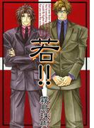 【全1-5セット】若!!(drapコミックス)