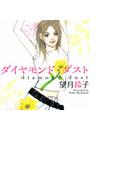 【全1-12セット】ダイヤモンド・ダスト(ミッシィコミックス)