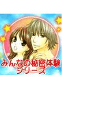 【11-15セット】みんなの秘密体験(ミッシィコミックス恋愛白書パステルシリーズ)