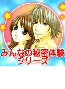 【31-35セット】みんなの秘密体験(ミッシィコミックス恋愛白書パステルシリーズ)