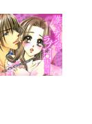 【36-40セット】みんなの秘密体験(ミッシィコミックス恋愛白書パステルシリーズ)